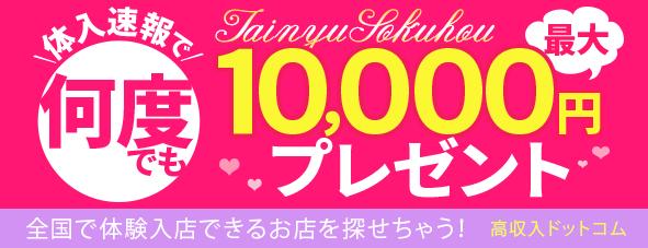 体験入店で何度でも最大1万円プレゼント 体入速報