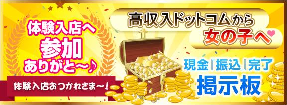 最大1万円プレゼント体入速報