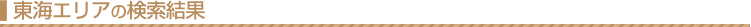 沼津市の求人検索結果