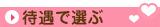 東京の風俗求人情報を待遇で選ぶ