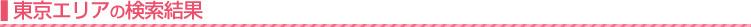 金町/亀有…・ピンクサロンの求人検索結果