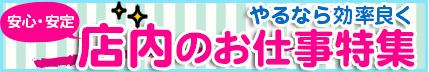 入店祝い3万円体験入店1万円