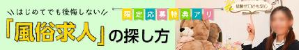 チェックイン横浜女学園 (横浜/イメージクラブ) はじめてでも後悔しない風俗求人の探し方