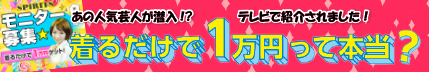 FANZA(旧DMM)オークションSPIRITSグループ(池袋/非風俗) 怪しい高額バイト!着るだけで1万円って本当?