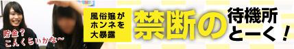 ハグ&ピース (五反田/ピンクサロン) 風俗嬢がホンネを大暴露「禁断の待機所とーく!」