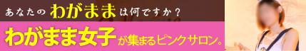 マリンサプライズ (五反田/ピンクサロン)わがまま女子が集まるピンクサロン