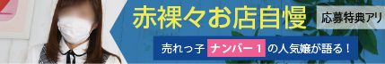 新入社員 (新宿/イメージクラブ) 売れっ子ナンバー1が語る!赤裸々お店自慢