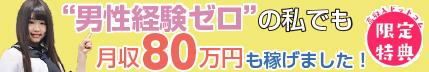 """秋葉原コスプレ学園in西川口(店舗型ヘルス)""""男性経験ゼロ""""の私でも月収80万円も稼げました!"""