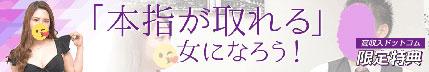 池袋メンエスbazu-ca(バズーカ)バズーカメソッドで『本指が取れる』女になろう!