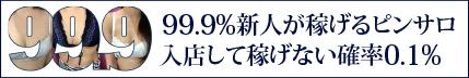 キャンドル(ピンサロ)入店して稼げない確率0.1%!99.9%新人が稼げる