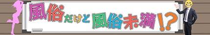 新宿・歌舞伎町アイビーム(オナクラ)風俗だけど風俗未満!?~風俗未経験女子のためのオナクラ店~