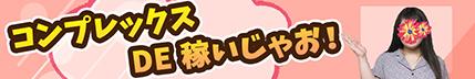 ぽちゃkirei(東京・品川,五反田,目黒,池袋/デリバリーヘルス) コンプレックスDE稼いじゃお!