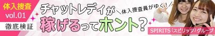 【新宿/歌舞伎町・在宅(チャット・メール)/SPIRITS(スピリッツ)グループ】風俗じゃないのに「チャットレディ」が稼げるってホント