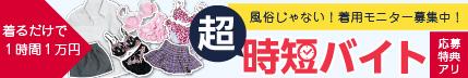 DMMオークションSPIRITS(スピリッツ)グループ/非風俗) 風俗じゃない!超時短バイト「着るだけで1時間1万円」