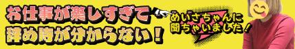 """ときめきグループ(千葉県・船橋市/ホテルヘルス)""""ヒマつぶし""""だったのに気づけばハマってました!"""
