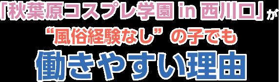 """「秋葉原コスプレ学園in西川口」が""""風俗経験なし""""の子でも働きやすい理由"""