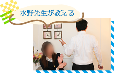 チェックイン横浜女学園の水野店長