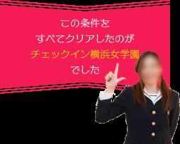 この条件をすべてクリアしたのがチェックイン横浜女学園でした