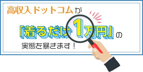 高収入ドットコムが「着るだけ1万円」の実態を暴きます!
