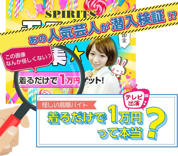 怪しい高額バイト!着るだけで1万円って本当?