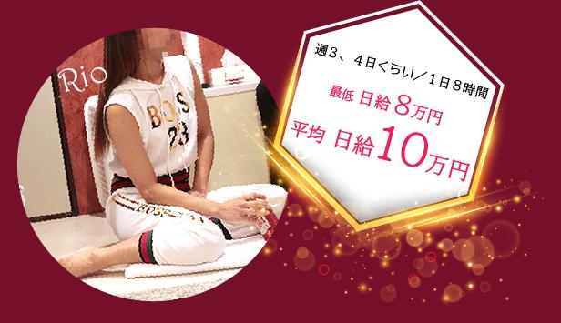 週3、4日くらい/1日8時間で最低日給8万円、平均日給10万円