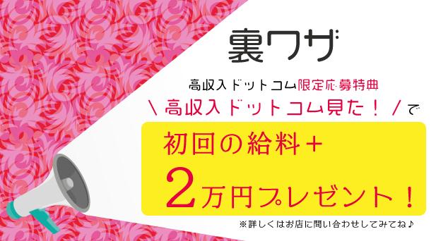 裏ワザ:高収入ドットコム限定応募特典「高収入ドットコム見た!」で【初回の給料+2万円プレゼント!】