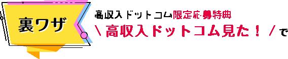 裏ワザ:高収入ドットコム限定応募特典「高収入ドットコム見た!」で