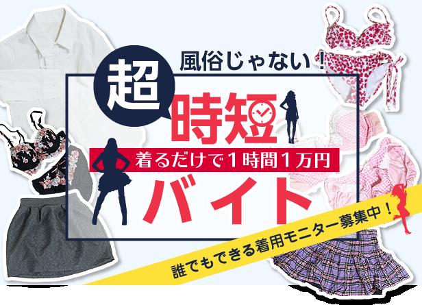 風俗じゃない!超時短バイト「着るだけで1時間1万円」
