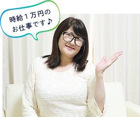 時給1万円のお仕事です♪