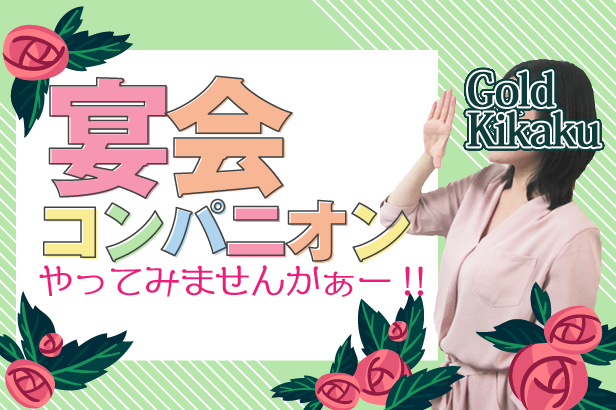 宴会コンパニオンやってみませんかぁー!!